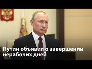 Путин объявил о завершении нерабочих дней. Полное обращение
