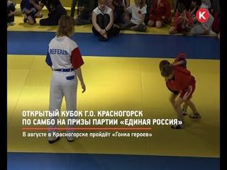 КРТВ. Открытый кубок г.о. Красногорск по самбо на призы партии «Единая Россия»