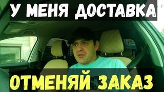 У МЕНЯ ДОСТАВКА-ОТМЕНЯЙ ЗАКАЗ #такси#конфликты#работа#яндекс#втакси#ситимобил