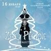 Zero People   16 января   Челябинск
