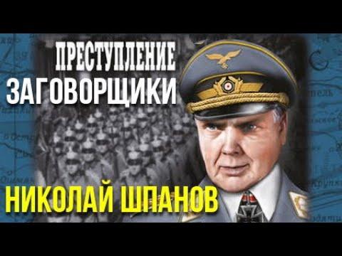 Николай Шпанов Заговорщики 1 Преступление 1