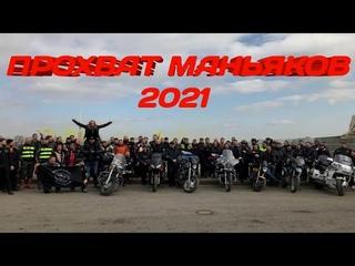 Прохват Маньяков 🏍️💨 Открытие Мото Сезона 2021 от  Norman's Riders в Санкт-Петербурге