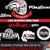 15.12 | ДоПанкУй Fest:9G,DIA-FRAGMA,АЗОН,Zагоны