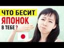 7 Причин, почему ЯПОНКИ НЕНАВИДЯТ иностранцев. Что БЕСИТ ЯПОНОК в иностранцах Жизнь в Японии