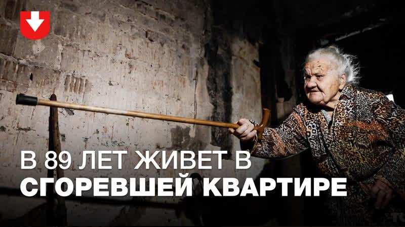 Бабушка в 89 лет живет в сгоревшей квартире под Минском