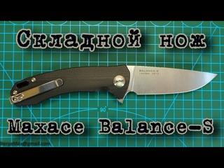 Складной нож Maxace Balance-S. Распаковка и обзор.
