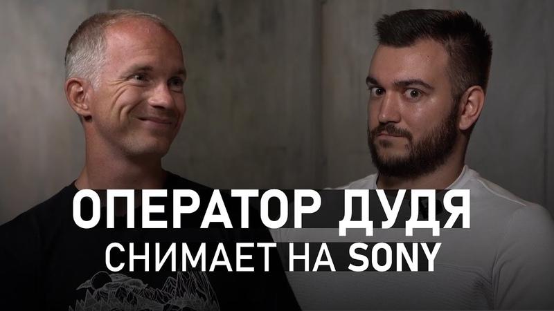 Интервью с ОПЕРАТОРОМ Дудя Камеры GoPro СЪЁМКА на Sony и закулисье ВЕЛИКОЙ Программы вДудь