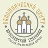 Паломнический центр Ярославской Епархии РПЦ