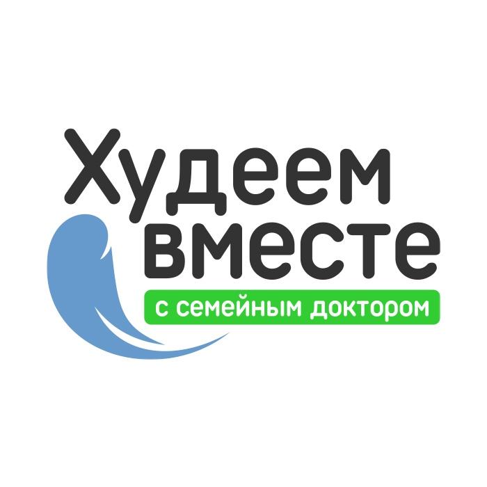 """Афиша Тюмень """"Худеем вместе с Семейным доктором"""" г.Тюмень"""