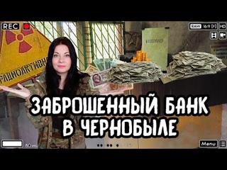 Заброшенный БАНК В Чернобыле, в городе-призраке Припять, зашли проверить наличие денег