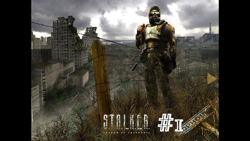 S.T.A.L.K.E.R.: Тень Чернобыля-Приключение новичка (прохождение 1)