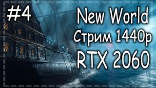 Стрим 1440p. New World Beta test - сервер Duzakh самый Галимый сервак Новый мир ЗБТ мморпг #4