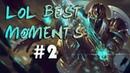 League of Legends- яркие моменты со стрима 6 (KEU vs STU) - турнир