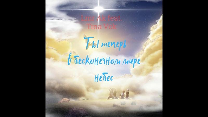 LMR AK feat Tina Vok Ты теперь в бесконечном мире небес