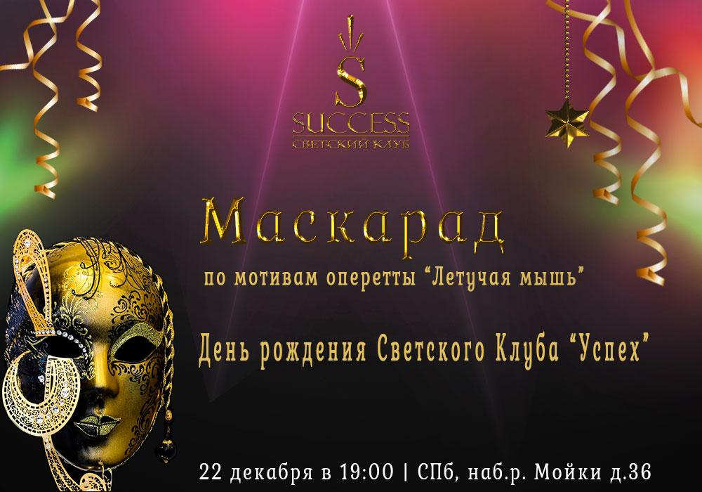 22 декабря в Петербурге - модные показы, светские и спортивные вечеринки.