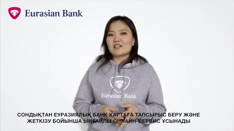42 500 теңге қалай онлайн алуға болады Еуразиялық банк