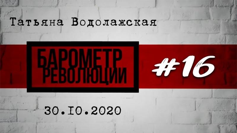 ✌️ Барометр революции 16 Двоевластие усиливается