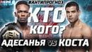 Анимешник vs Рикки Мартин. Адесанья vs Пауло Коста на UFC 253. Анти прогноз или Кто Кого?