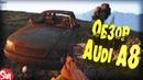Deadside | ОБЗОР Audi A8