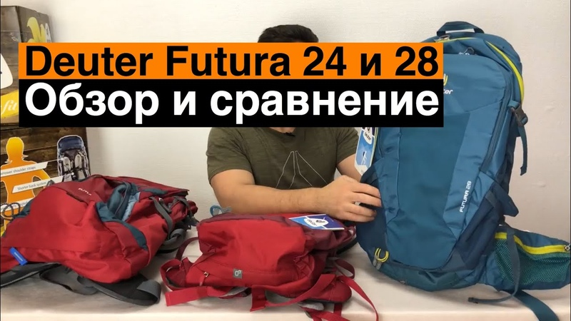 Обзор Deuter Futura 24 и 28. Новинки 2018 года.