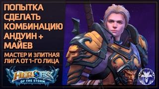 Попытка сделать комбинацию героев Андуин + Майев в HotS   Heroes of the Storm   ХотС   Мастер лига