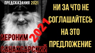 Предсказания 2021. Старец Иероним Санаксарский. Ни За Что Не Соглашайтесь На Это Предложение.