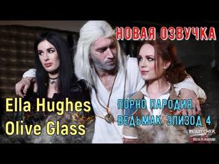 Ella Hughes Olive Glass - Порно пародия. Ведьмак эпизод 4 (brazzers, porno, мамка, перевод на русском, порно, русская озвучка)