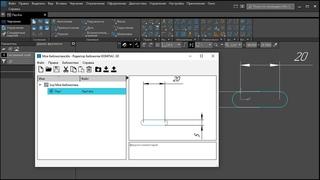 САПР Компас-3D. Создание библиотеки параметрических фрагментов