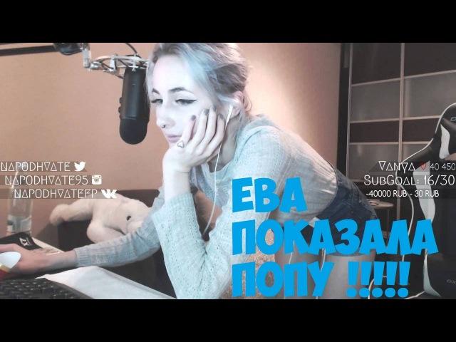 Ева Na_Podhvate - Step Ahead