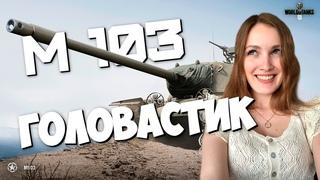 Стрим World of Tanks  - WOT ПРЯМОЙ ЭФИР - Танки онлайн