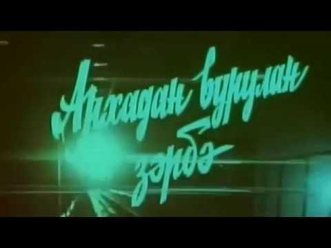 Arxadan vurulan zərbə Azerbaycan kinosu 1977