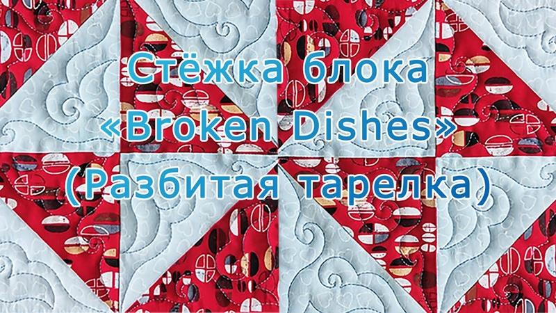 Стёжка блока Broken Dishes Разбитая тарелка