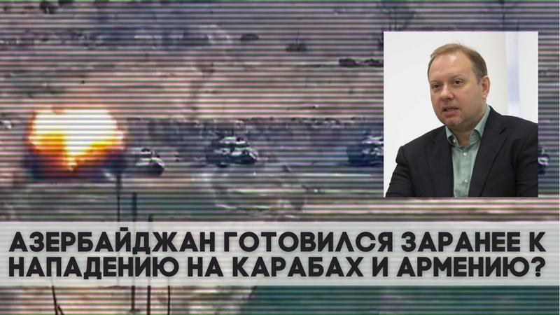 Азербаджан готовился заранее к нападению на Карабах и Армению Матвейчев О А Прямой эфир 27 09 2020