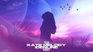 Kate Melody, idenline - Тебя увижу