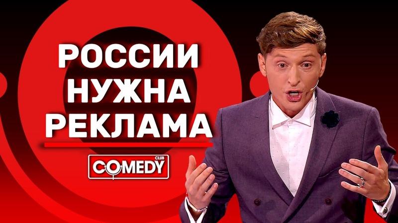 Камеди Клаб Павел Воля России нужна Реклама