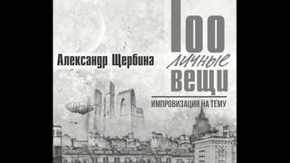 10. Александр Щербина - Импровизация на тему