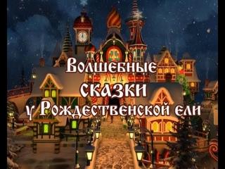 Волшебные сказки. Новогодняя История