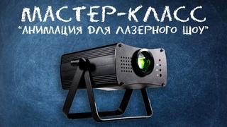 Анимация для лазерного проектора | Мастер-класс