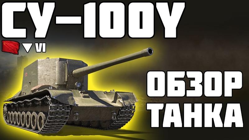 СУ 100Y ОБЗОР ТАНКА ХОРОШ ИЛИ ПЛОХ World of Tanks