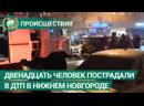 Двенадцать человек пострадали в ДТП в Нижнем Новгороде ФАН ТВ