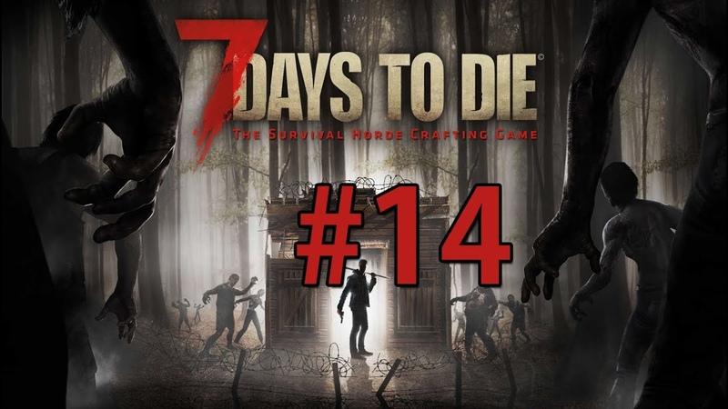 Прохождение 7 Days to Die 18.2 - Часть 14: Вторая Орда