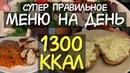 ДНЕВНИК ПИТАНИЯ на день на 1300 ккал Что есть в течение дня МОТИВАЦИЯ НА ПОХУДЕНИЕ система питания