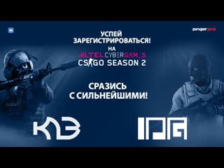 Сразись с сильнейшими на Altel Cyber Games CS:GO Season 2