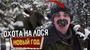 Охота на лося под Новый год 2021 Приколы на охоте с дядей Борей Выживание в лесу 24 часа