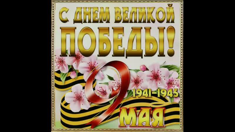Поздравления с праздником 9 мая