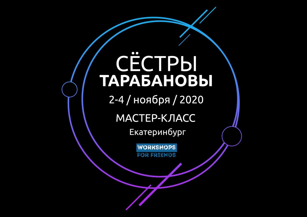 Афиша Екатеринбург Сёстры Тарабановы мастер-класс в Екатеринбурге