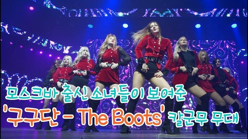 UPBEAT The Boots 구구단 GUGUDAN Cover Dance 2018 K POP COVER DANCE FESTIVAL IN RUSSIA Winner