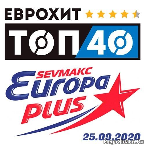 ЕвроХит Топ 40 Europa Plus 25.09.2020 (2020)