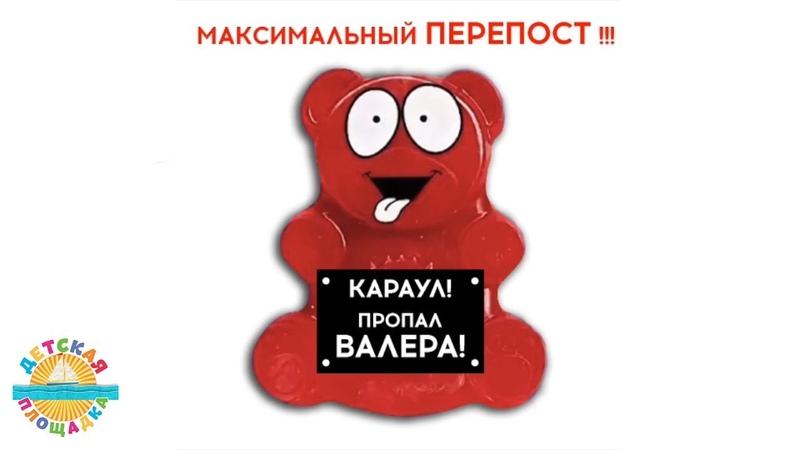 Детский хор Великан Красный Валерка