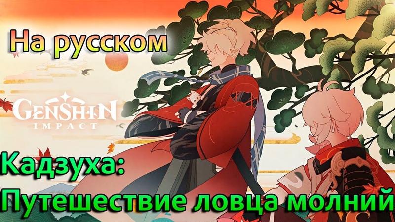 Тизер на русском Путешествие ловца молний Genshin Impact